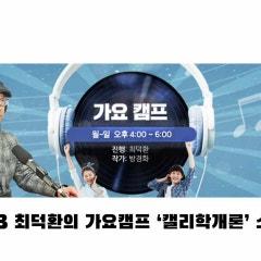 TJB 최덕환의 가요캠프 캘리학개론 소개 / 대전 캘리그라피 붓향 / 이화선 작가