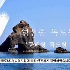 우리는 독도 홍보대사_고창 영선중 '동해랑 독도랑 우리랑'
