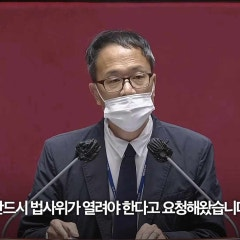 [본회의 발언 전문] 국민의힘이 '어제 법사위가 갑자기 열렸다, 야당의 입법권 침해다'라고하는 것은 납득할 수 없는 주장입니다