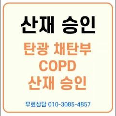 [산재 승인] 채탄부 만성폐쇄성폐질환(COPD) 산재 승인 어떻게?