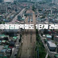대전의 미래가 온다 '충청권 광역철도'