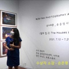 손은영 개인전 : 밤의 집 The Houses at Night 2 - 개막식 영상