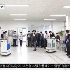 허태정 대전시장, 로봇산업 현장 방문