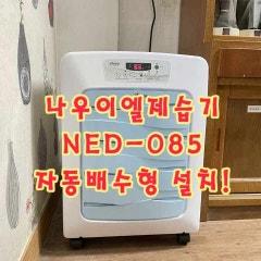 나우이엘 제습기 NED-085 자동배수형 학교 과학실 습기제거 설치 완료!