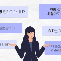 성평등한 사회, 일상 속 언어부터 바꿔보아요