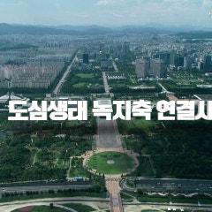 대전의 미래가 온다 '도심생태 녹지축'