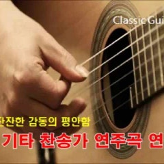 은혜와 감동의 클래식기타 찬송가 연주 33곡 모음 연속듣기