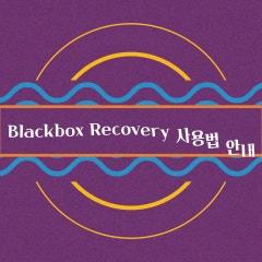 블랙박스 영상 복구