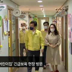 허태정 대전시장, 시민 안전점검 소통행보