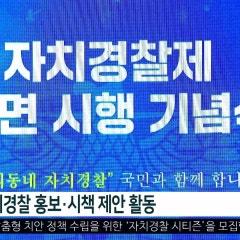 대전자치경찰 시티즌 모집