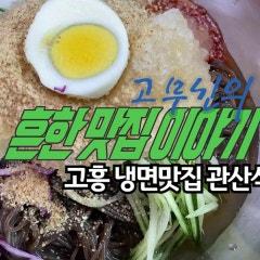 고흥 냉면 맛집 관산식당