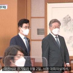 대전시-경기도, 지역주도 정책협약 체결