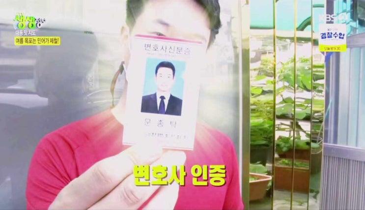 말복 여름보양식 민어 무죄 변론 KBS 생생정보 문종탁변호사 출연!