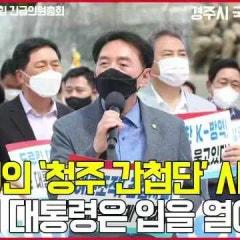 [국회의원 김석기] 문재인 대통령은 입을 열고 국민의 물음에 답하라!