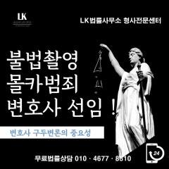 불법촬영 몰카범죄 변호사 구두변론의 중요성 - 형사전문변호사 무료법률상담