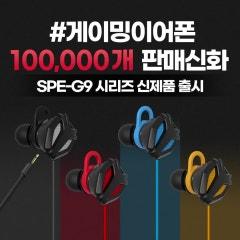 역대급 신상!! 1만원대 #게이밍이어폰 SPE-G9 Light 출시 🎉