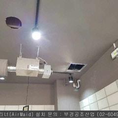 근린생활시설 주방배기용 탈취클리너(AirMaid) 설치 동영상입니다.
