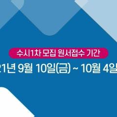 2022학년도 한국영상대학교 수시 1차 모집 일정 안내(30초 Ver.)