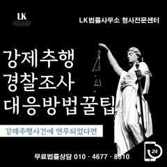 강제추행죄 경찰조사 준비방법 성범죄변호사가 알려주는 꿀팁 !