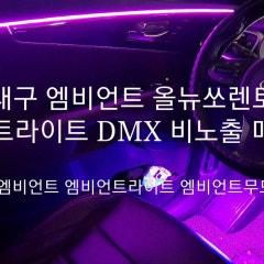 쏘렌토 엠비언트 대구 엠비언트라이트 DMX 비노출 매립형 무드등
