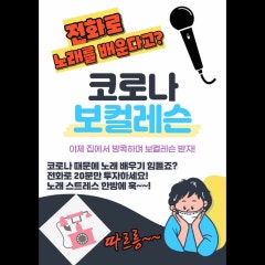 강릉 수강생 보컬학원 수업 음성 녹음 파일