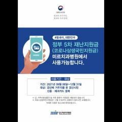[경산 미르치과병원] 정부 5차 재난지원금 사용 가능!