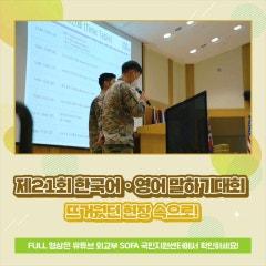 [스케치영상] 제21회 한국어•영어 말하기대회