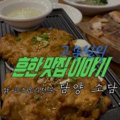 닭 코스요리 전문점 '담양 소담'