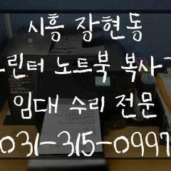 [코코렌탈 경기 시흥점] 시흥 장현동 프린터 임대 설치
