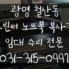 [코코렌탈 경기 시흥점] 광명 철산동 프린터 임대 점검