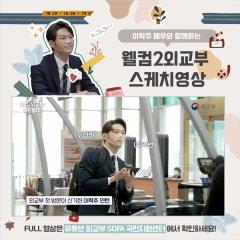 [웰컴2외교부] 이학주 배우의 첫 인턴기 촬영현장 하드털기!