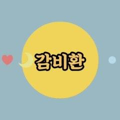 추석, 확찐자 탈출방지[감비환] [경희아이들한방소아과한의원]