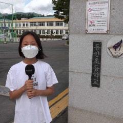 우리 학교를 소개합니다. 순창 동산초등학교