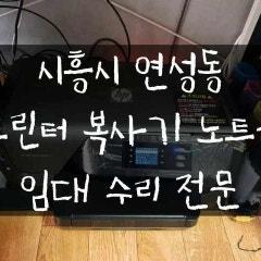 [코코렌탈 경기 시흥점]시흥 연성동 가정집 프린터 렌탈 설치