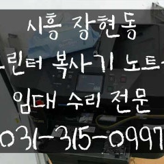 [코코렌탈 경기 시흥점] 시흥 장현동 보험회사 7203에러 해결