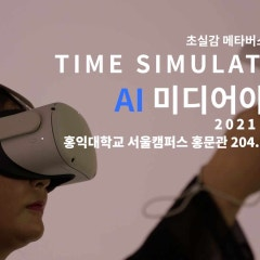 MR Media Lab 초실감 메타버스 XR 트윈 기반 'Time Simulation' : AI 미디어아트展 전시