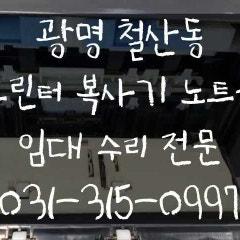 [코코렌탈 경기 시흥점] 광명 철산동 보험회사 출장 점검