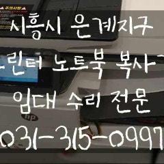 [코코렌탈 경기 시흥점]시흥 은계지구 사무실 hp477dw 용지걸림 출장
