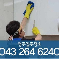 청주입주청소 흥덕구원룸 내부까지 깨끗해서 안심!