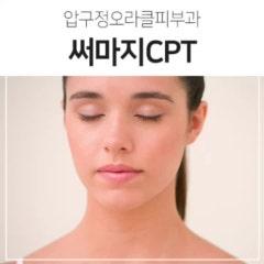 써마지CPT 비수술적인 방법으로 리프팅효과를