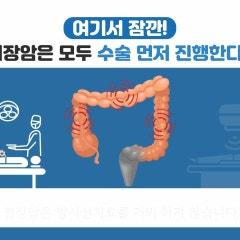 '직장암' 종양‧수술 부담 줄이는 방사선 치료 ABC