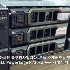 델서버복구 DELL POWEREDGE R730XD 스토리지 복구