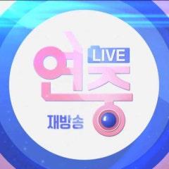 [KBS] 연중라이브 타이틀