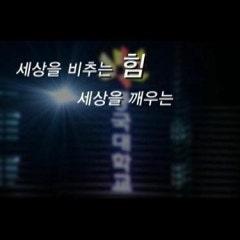 동국대 동영상