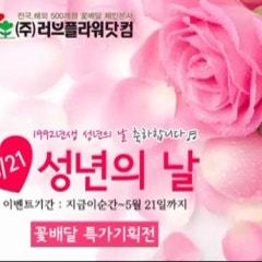 성년의날 꽃배달, 성년의날꽃배달, 성년의날이벤트, 성년의날선물