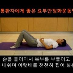 대구요부안정화운동 - 요통환자에게 좋은 운동법 -사랑모아통증의학과