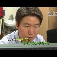 한국고용정보원 직업동영상 메디컬일러스트레이터 (2013.11)