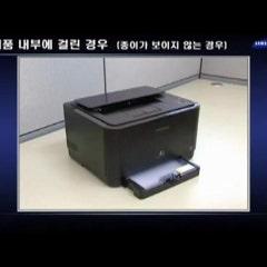 삼성 복합기 SCX4600 SCX4622 SCX4623 계열 용지가 프린터 내부에 걸린 경우 JAM1
