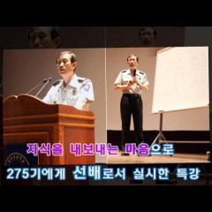 중앙경찰학교장 이임식