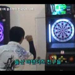 제1회 불스아이 다트대회 영상